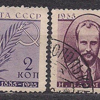 СССР,1935 г.,  личности, памяти деятелей КПСС