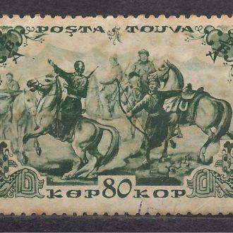 СССР, Тува*,1936г., 15 лет народной республики
