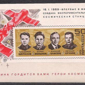 СССР**,1969г., космос,первая экспер. станция