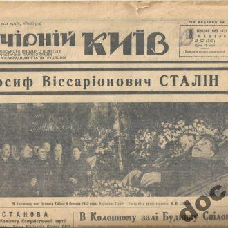 газета 1953 смерть Сталина Вечерний Киев Берия