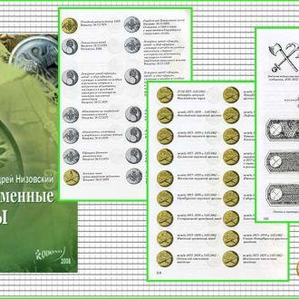 Русские форменные пуговицы 1797-1917  А.Низовский