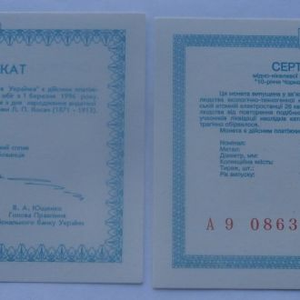 Сертификаты к 1-м украинским юбилейным монетам