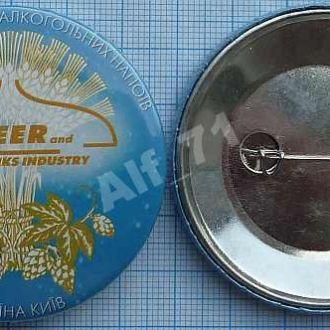 Пиво. Международная выставка пива и безалкогольных напитков. Киев. Украина.