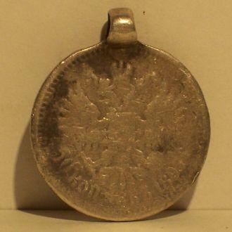 Дукач,50 копеек, серебро, Киевщина, Украина, 1910е
