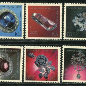 СССР 1971 Изделия алмазного фонда СССР Серия MNH