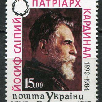 Украина 1993 Религия. Кардинал Иосиф Слипый MNH