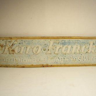 Рекламная табличка кофе, Львов, Польша, 1920-ые