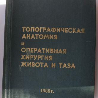 Топографическая Анатомия Хирургия Живота Таза 1966