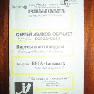 Справочная книга программиста  вып.2