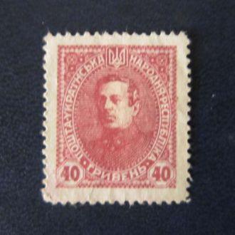 марка Украина 1920 стандарт Петлюра
