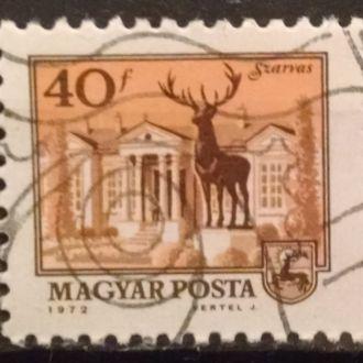 марки Венгрия архитектура с 1 гривны