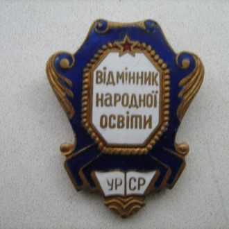 Знак Отличник(відмінник) народної освіти УССР.