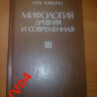 Лифшиц М. Мифология древняя и современная