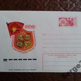 """KV СССР 1977г. """"Военно-спортивная игра"""""""