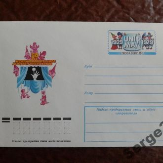 KV СССР 1979г. 50 лет Союза деятелей театра кукол