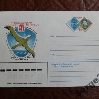 KV СССР 1979г. Тихоокеанский научный конгресс