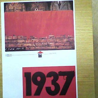 плакат худ.Немкова (суды 30-х) 1988г