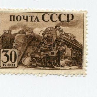 СССР 1941 ПАРОВОЗ ** ТРАНСПОРТ ЖЕЛЕЗНАЯ ДОРОГА