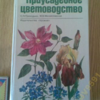 Книга *Приусадебное цветоводство* С.Н. Приходько,