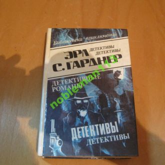 Гарднер  романы