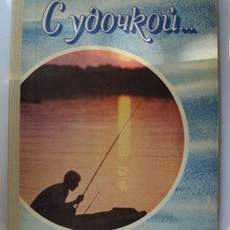 С Удочкой Якименко Киев Реклама 1978 год