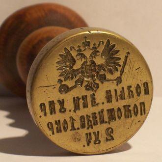 Гербовая печать,акцизное управление, Волынь, 1860е