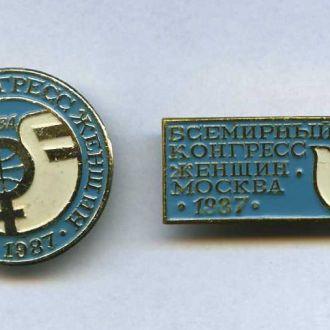 Всемирный конгресс женщин . Москва 1987 год .
