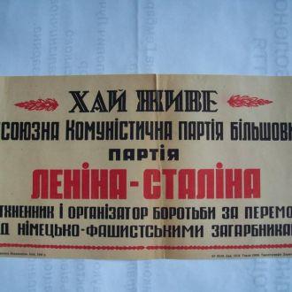 Пропаганда,плакат №4, война Киев, Львов,СССР 1944
