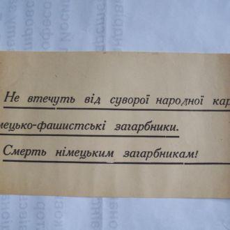Пропаганда,плакат №8, война Киев, Львов, СССР 1944