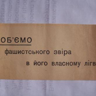 Пропаганда,плакат №6, война Киев, Львов, СССР 1944