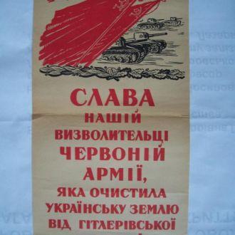 Пропаганда,плакат №3, война Киев, Львов,СССР 1944