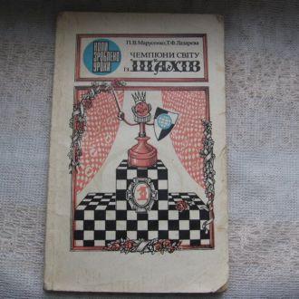 Чемпіони світу з шахів  Марусенко (  шахматы)