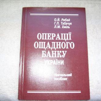 Операції Ощадного банкуУкраїни