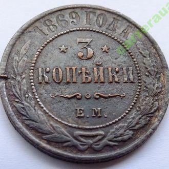 3 копейки 1869  №1