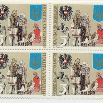 УКРАИНА 1992  КВАРТ ГЕРБ