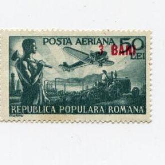 РУМЫНИЯ 1952 АВИАЦИЯ ** САМОЛЕТ ТРАНСПОРТ НАДПЕЧАТ