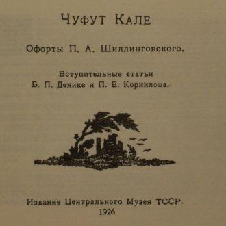 Шиллинговский П.А., офорты, Чуфут Кале, Крым, 1926