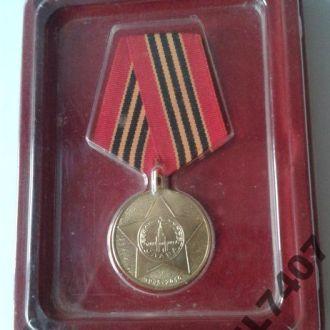 Медаль 65 лет Победы ВОВ