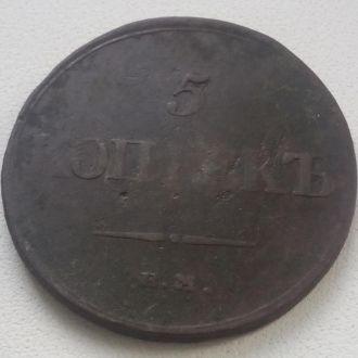 5 копеек 1834г. (ЕМ,ФХ)
