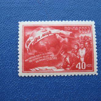 Марки СССР 1950  **