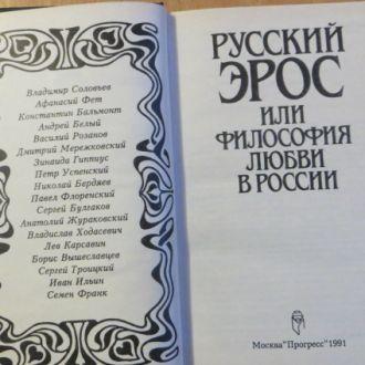 ШЕСТАКОВ РУССКИЙ ЭРОС...ФИЛОСОФИЯ ЛЮБВИ СКАЧАТЬ БЕСПЛАТНО