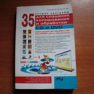 35 Лучших Програм для Работы с CD и DVD