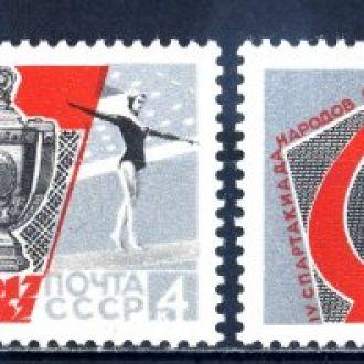 СССР.  IV Спартакиада (серия)** 1967 г.