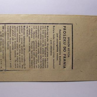 Упаковка порошка, Галиция, Польша, Украина 1940ые