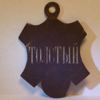 Шуточная медаль, жетон, Российская империя 1890ые