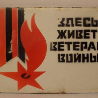 Табличка, эмаль, ветеран войны, СССР 1960-70ые г.