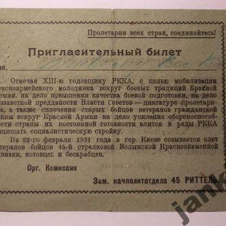 13-ая годовщина РККА, Киев, УССР 1931 год.
