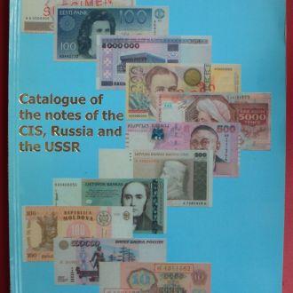 Каталог Банкнот СНГ России и СССР 2010 год
