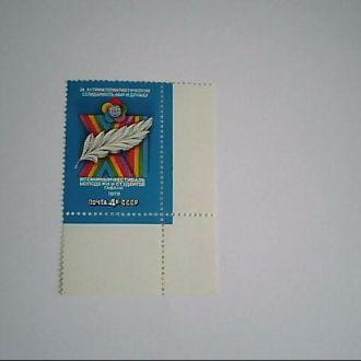 СССР. 1978. XI Всемирный фестиваль Гавана