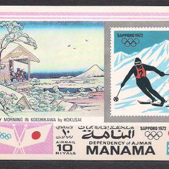 Манана,1972г..**,Спорт, Олимпиада